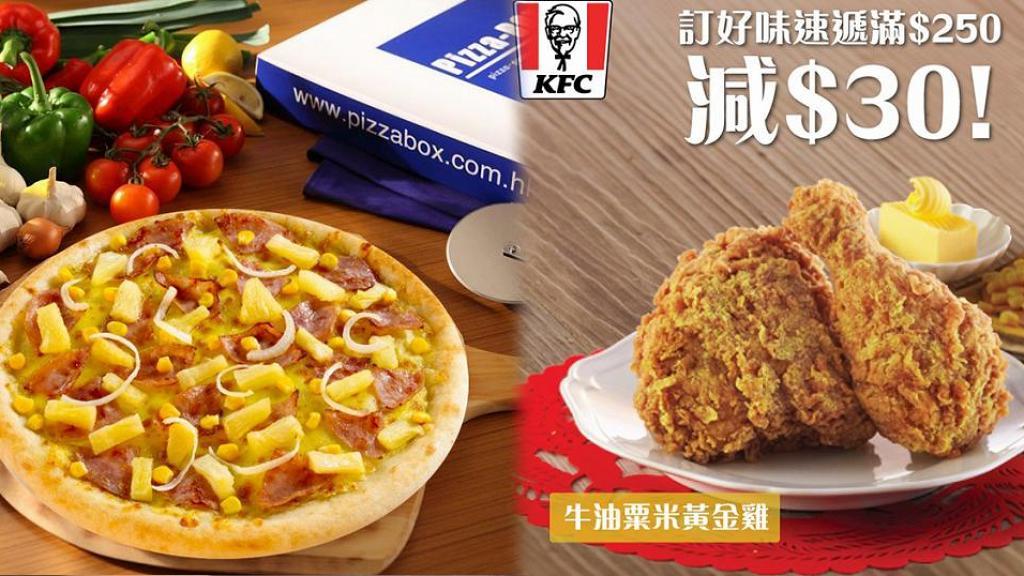 6大連鎖餐廳抵食外賣優惠 買一送一/到店自取半價/牛角/大自然素食/Pizza box