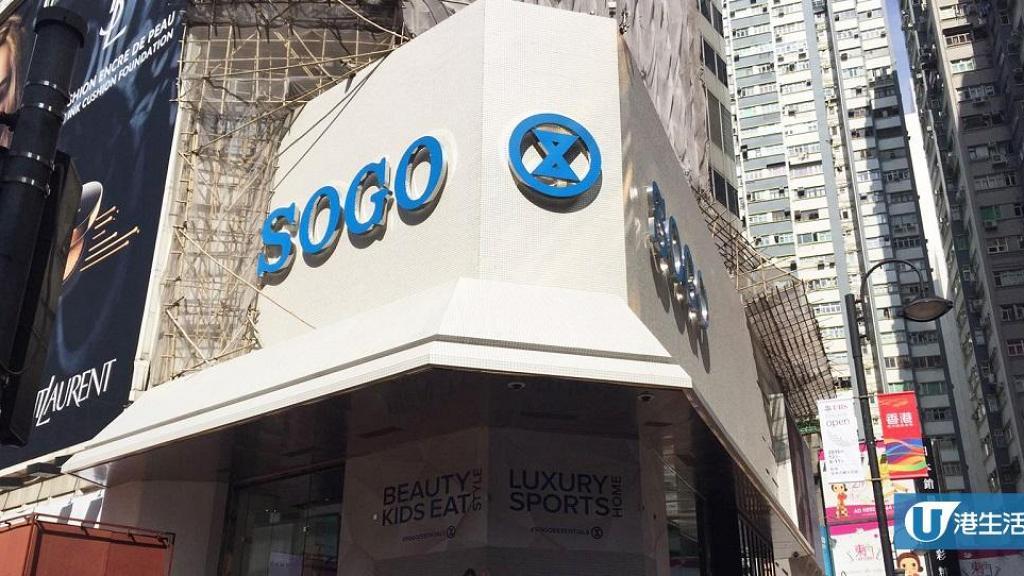 【減價優惠】SOGO網店化妝品+護膚品限時減價 LANCÔME/YSL/ARMANI/KIEHL'S