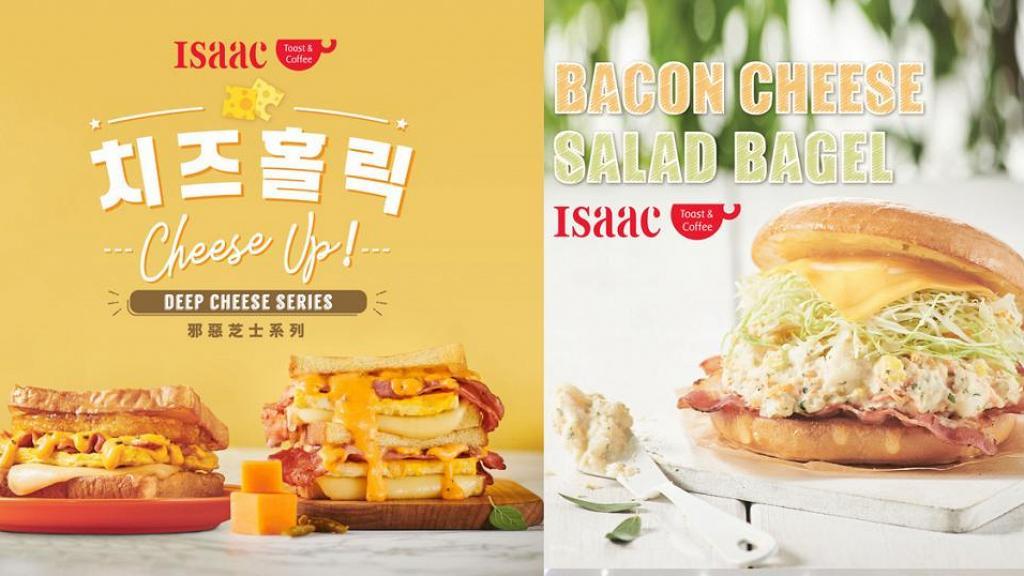 【沙田美食】韓國國民早餐ISAAC TOAST香港店新品 全新口味芝士吐司/Bagel系列