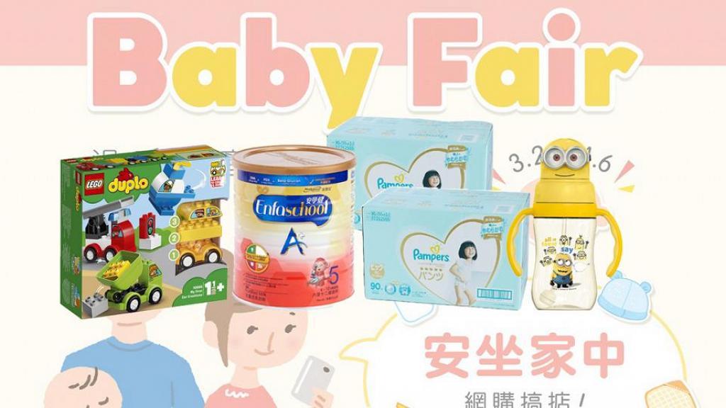 【BB展2020】HKTVmall BB展過千件貨品$15起 3折起買奶粉/尿片/玩具/嬰兒食品