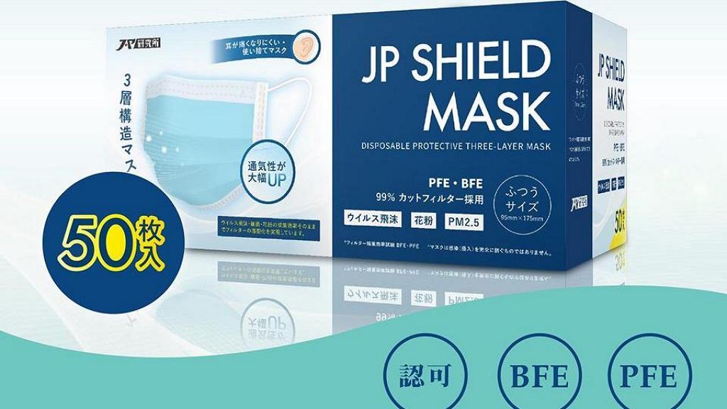 日本株式会社口罩_【買口罩】3ChemBio網店發售日本口罩 購買方法/口罩價錢/規格一覽 ...