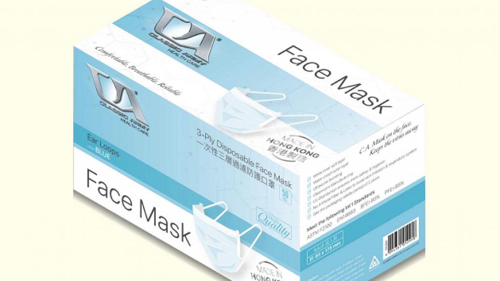 【買口罩】港產口罩C.A. Mask 4月14日預售6萬盒 購買教學/口罩價錢/規格一覽