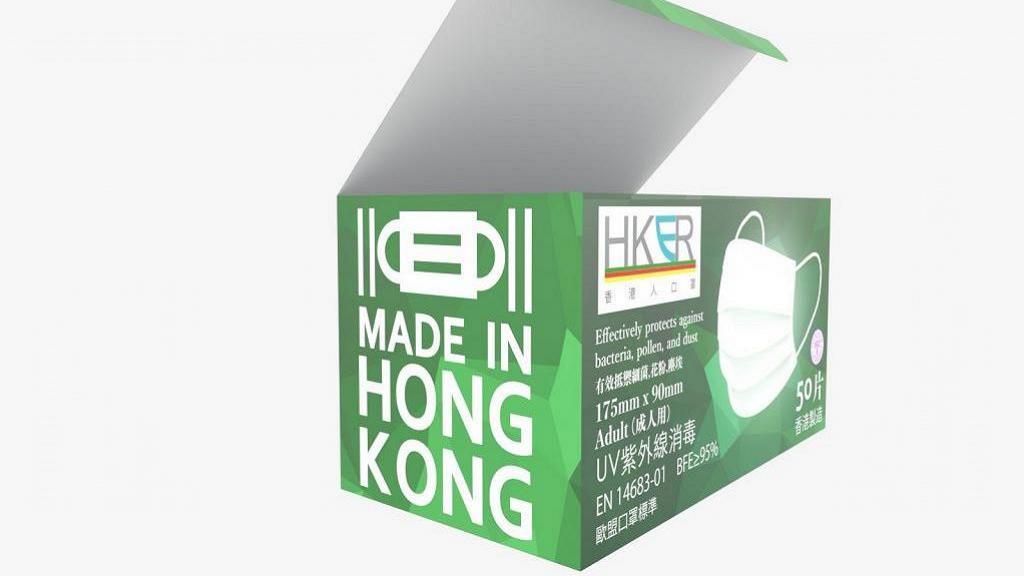 【買口罩】香港人口罩4月22日起登記預售 三層/納米五層口罩$95起
