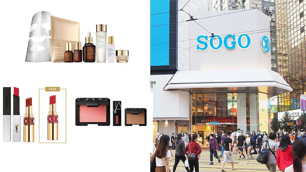【SOGO感謝祭2020】SOGO Thankful Week Part 1 各大化妝品/護膚品優惠晒冷