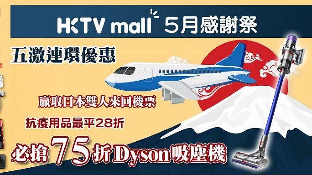【減價優惠】HKTVmall 5月感謝祭每日優惠晒冷!誠品/Charles&Keith低至半價