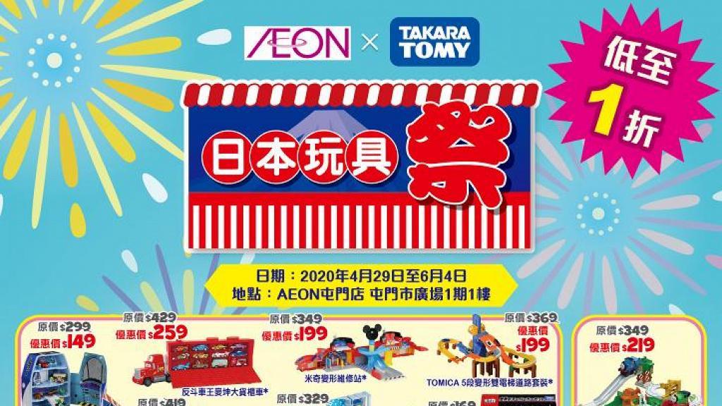 【減價優惠】日本玩具祭登陸屯門 低至1折!超過300款日本玩具激減$10起