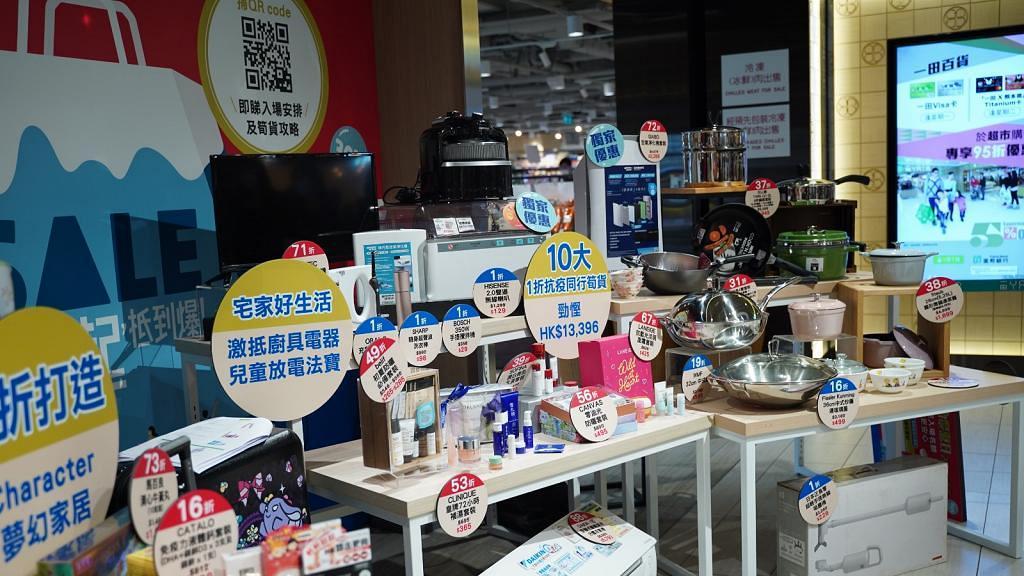 【一田購物優惠日2020】過萬件筍貨1折起 卡通喼/床單/家電/美妝/食品抵買推介