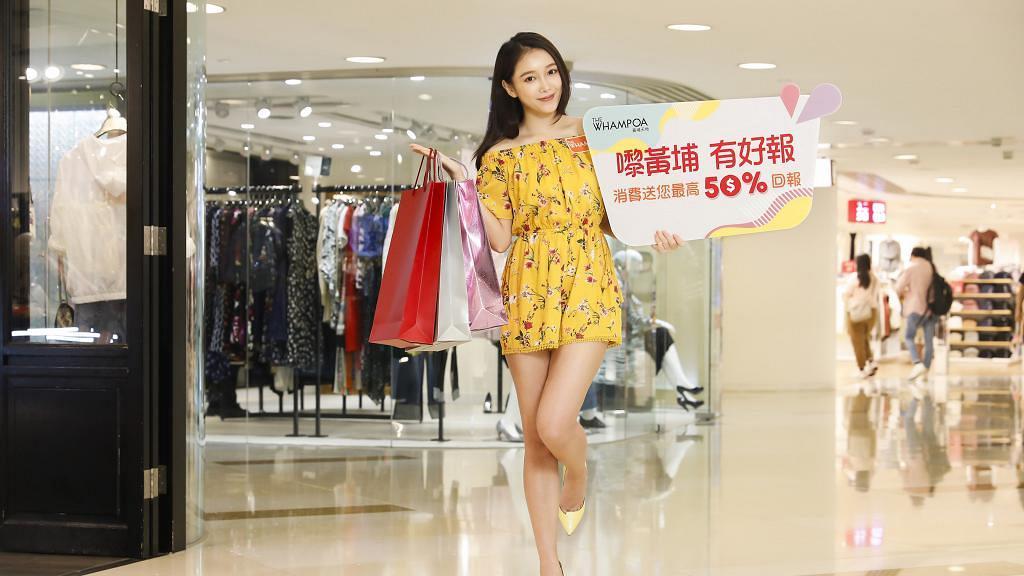 【商場優惠】黃埔天地推消費回贈高達50%!送美容/時裝/美食/運動用品現金券