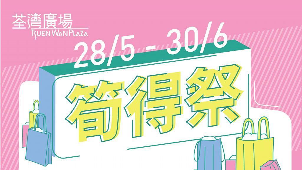 【商場優惠】荃灣廣場「荀得祭」購物優惠!Airpods/Samsung手錶/美妝/家電1折