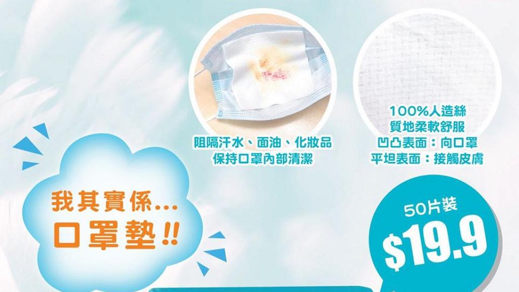 日本城全新推出口罩專用墊!$19.9/50片 阻隔汗水/面油/化妝品 保持清潔