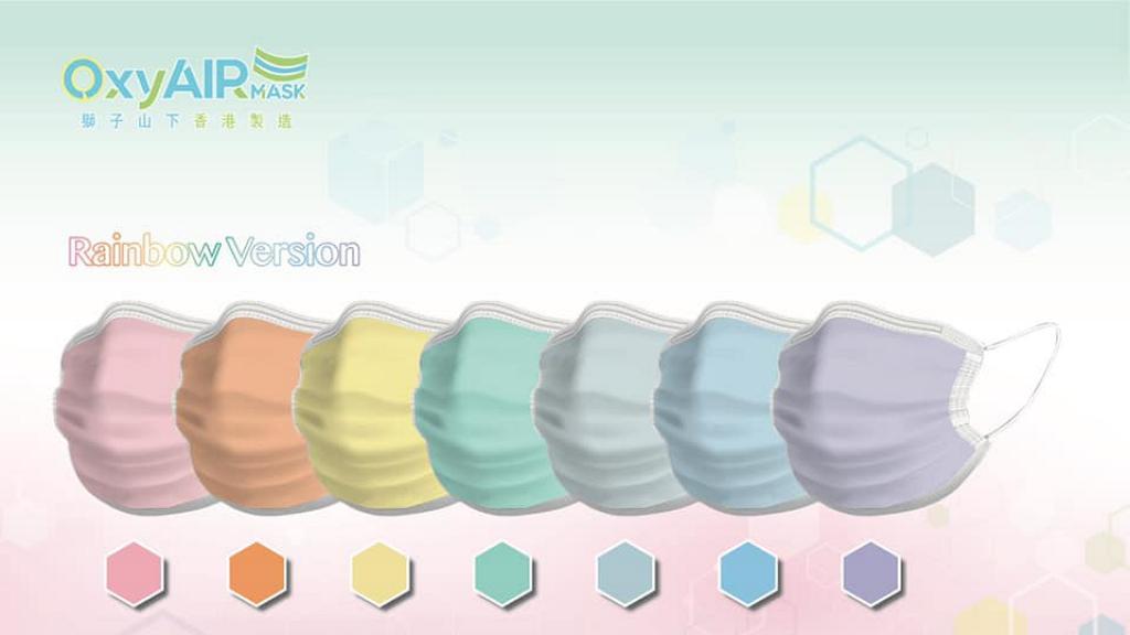【買口罩】OxyAIR Mask彩虹口罩6月4日登記抽籤發售 夢幻馬卡龍色口罩售$90