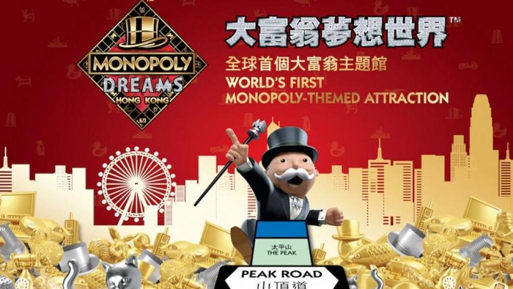 【山頂好去處】香港大富翁主題館中指定身份證號碼免費入場!推紀念版大富翁