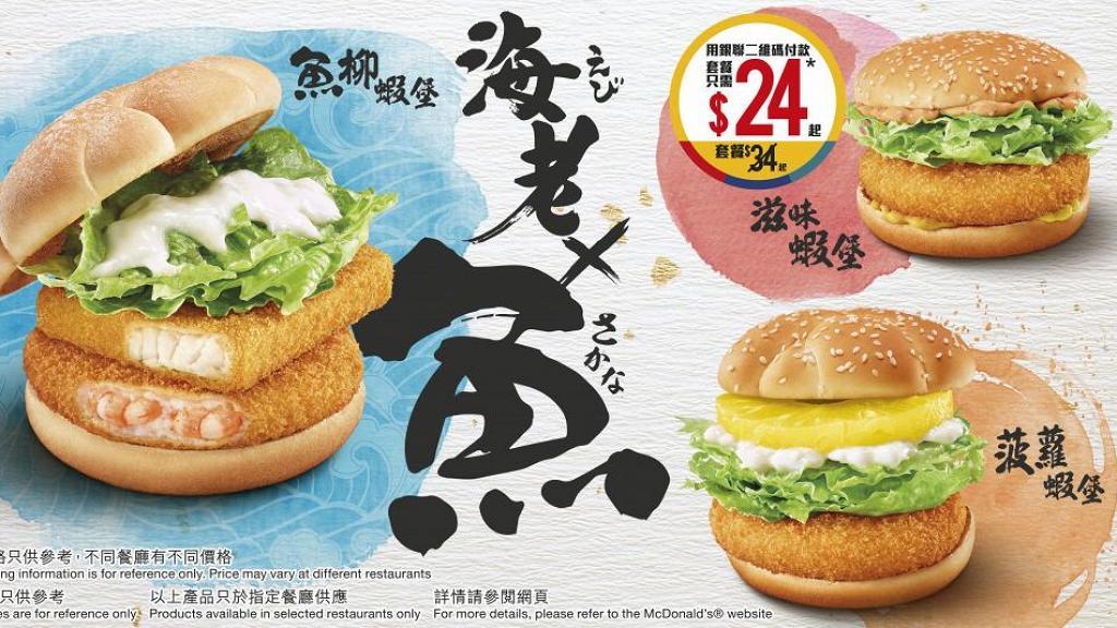 麥當勞人氣蝦堡系列回歸!全新Double蝦堡登場/用銀聯二維碼可享減$10優惠