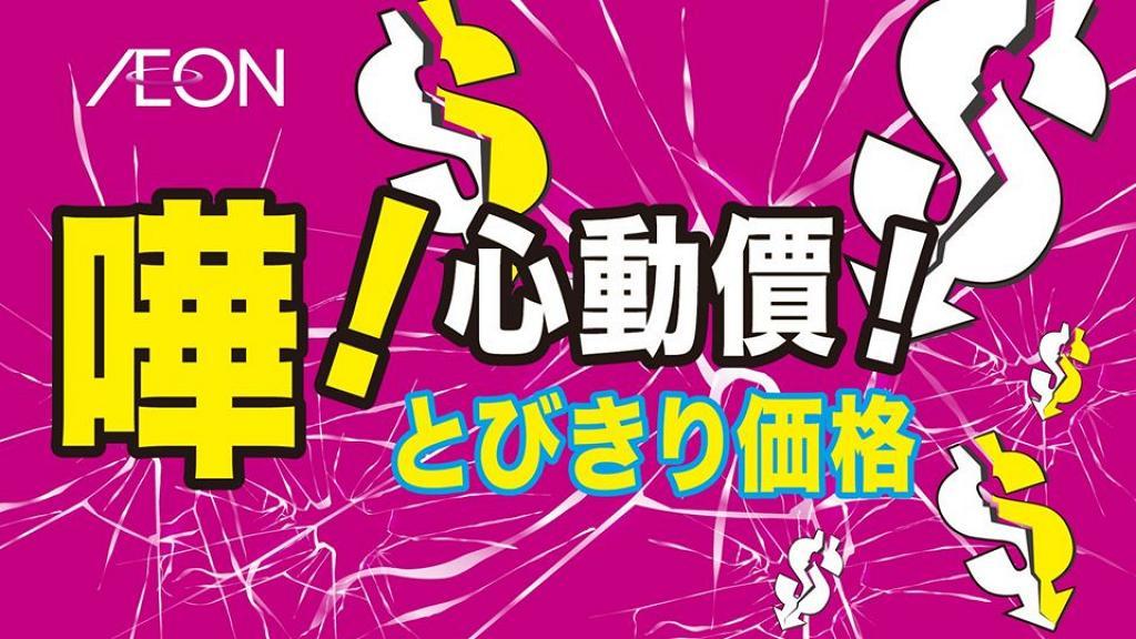 【減價優惠】AEON大量特價貨品31折發售!食品/電器/廚具/床品$7起