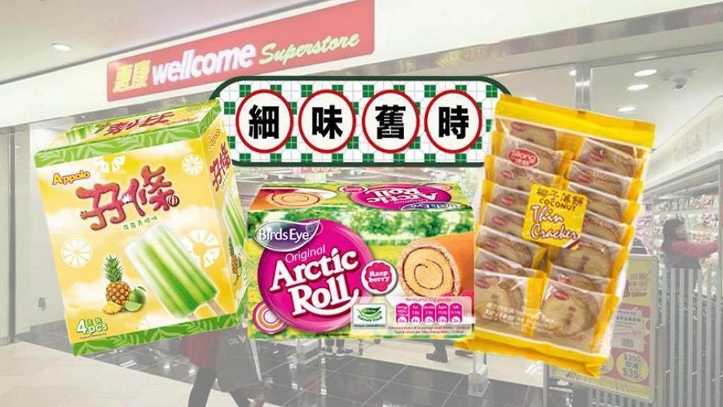 超市有售超過20款香港人氣懷舊零食 齋雞粒/水泡餅/孖條/蛋花酥重新回歸!