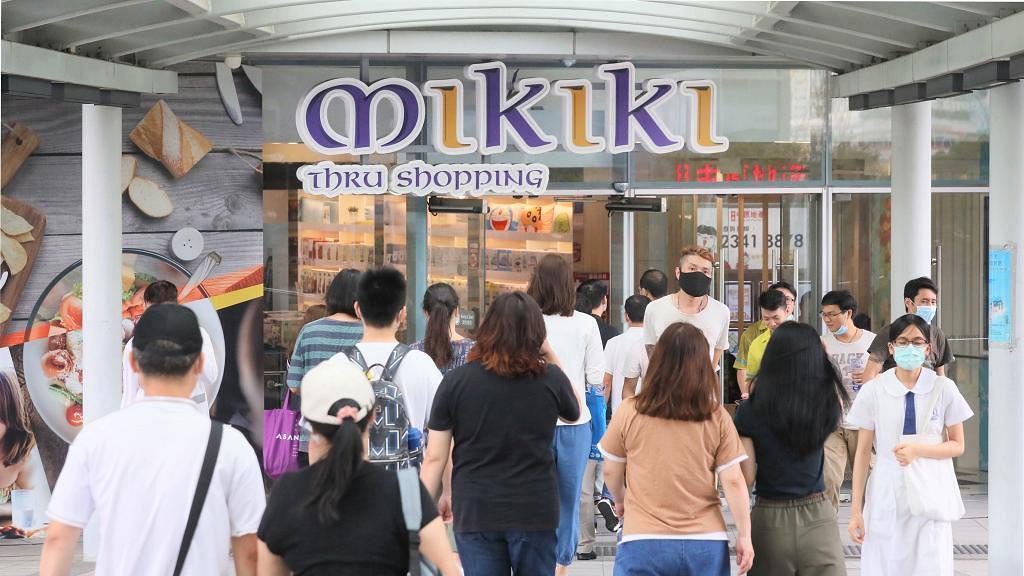 【商場優惠】新蒲崗Mikiki折扣優惠!抽獎贏iPhone/送餐飲購物券/免費泊車券