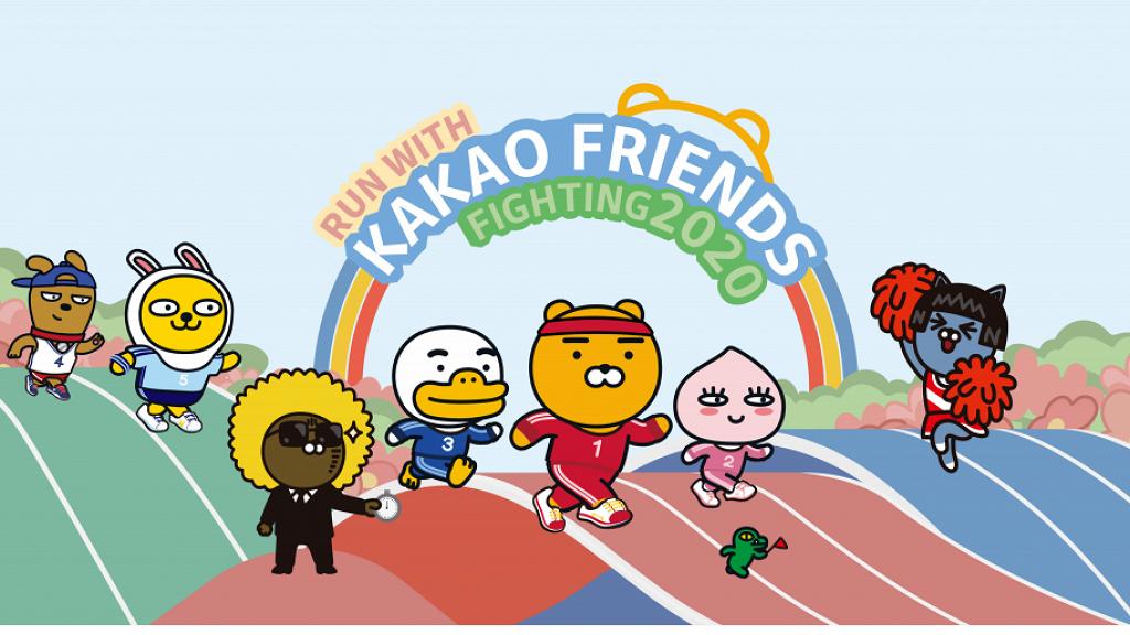 香港首個Kakao Friends主題跑公開報名!選手包/報名方法/限定加購精品率先睇