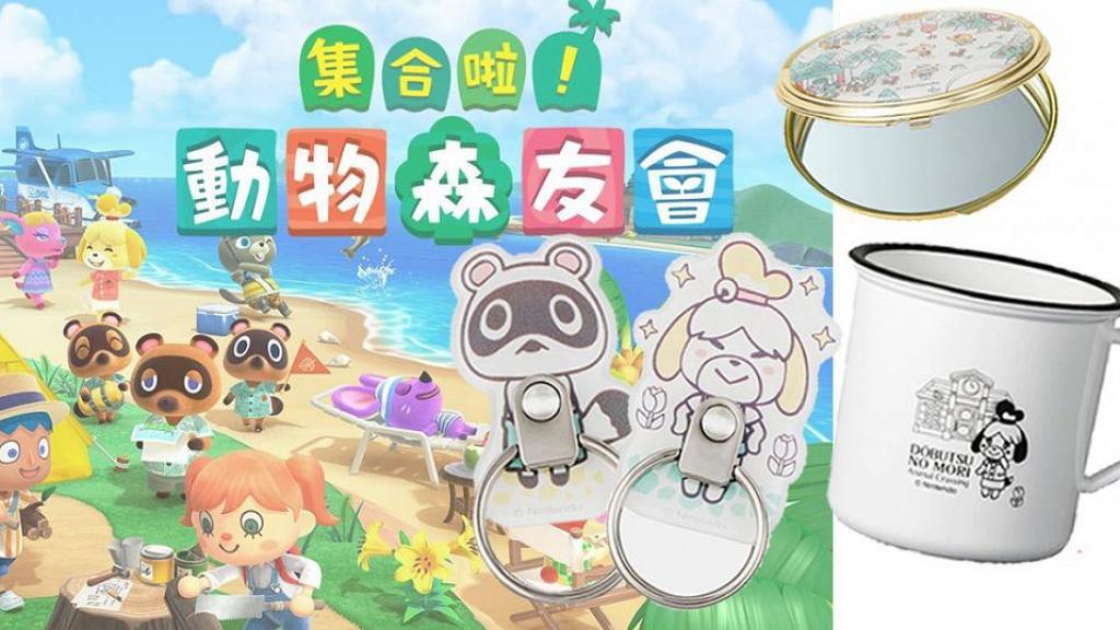 【動物之森/動物森友會】任天堂官方網店開幕!首推35款動森周邊精品/家品