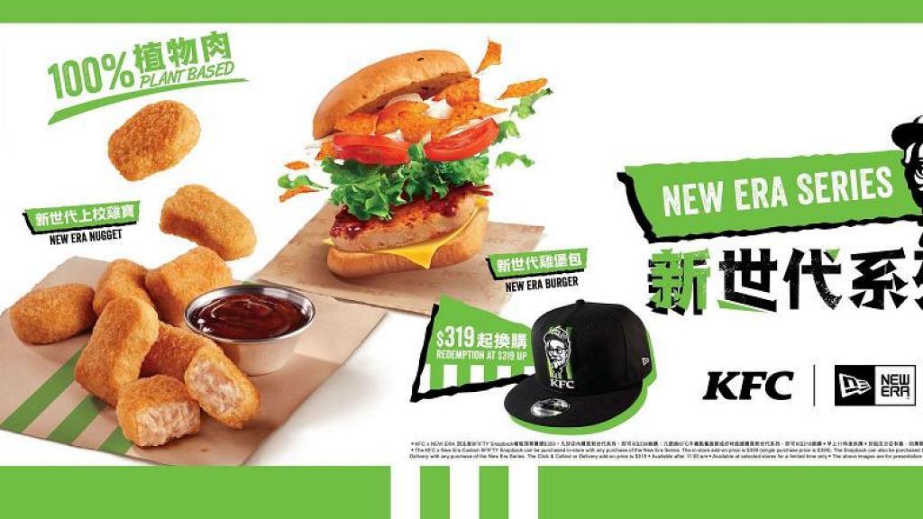 【KFC】香港KFC推全新素食!100%植物肉製素雞寶/素雞堡