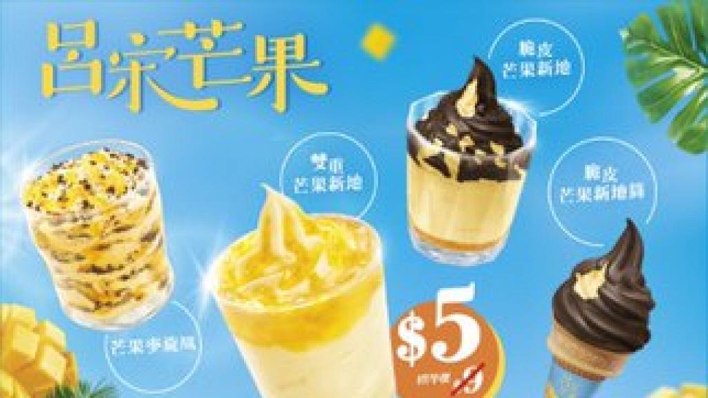 麥當勞推出期間限定呂宋芒果系列 限時優惠價$5歎雙重芒果新地