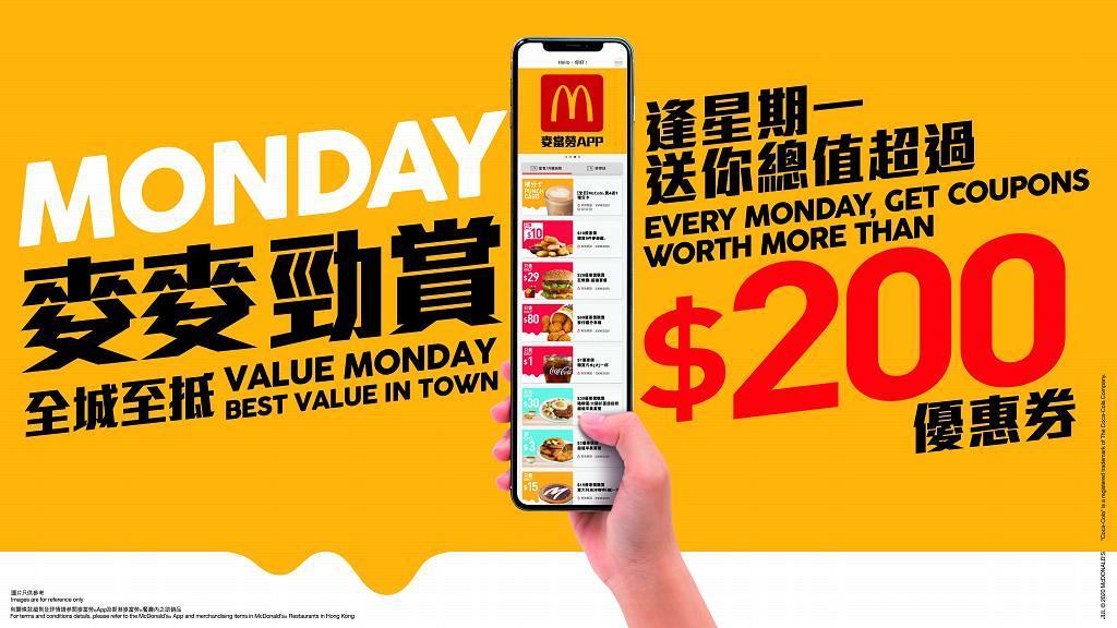 麥當勞App逢星期一推出優惠 $10九件麥樂雞/免費送麥炸雞(內附15張電子優惠券)