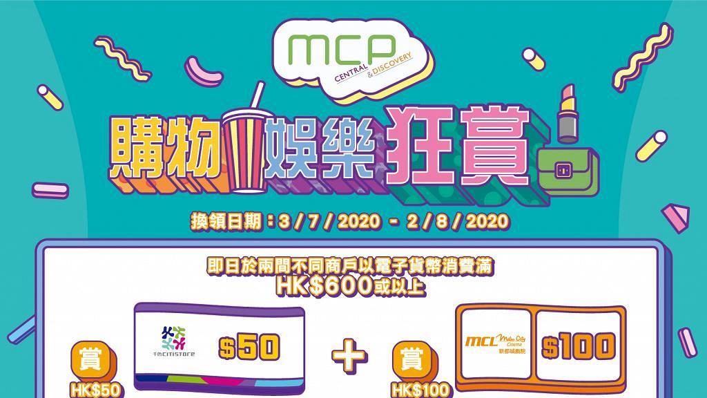 【商場優惠】MCP新都城中心購物滿指定金額 送千色百貨$50禮券/戲院$100禮券