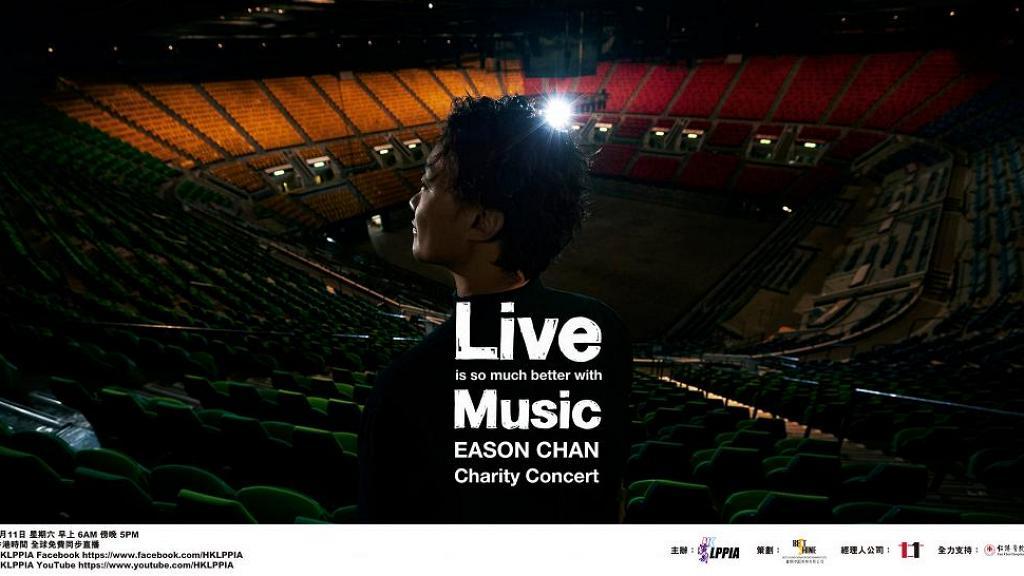陳奕迅慈善音樂會7月11日分兩個時段免費直播!附網上重溫及觀看連結詳情