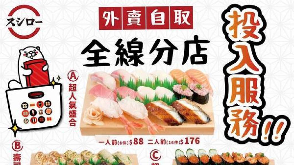 【壽司郎外賣】壽司郎Sushiro全線分店推外賣自取服務 最平$88歎12款壽司