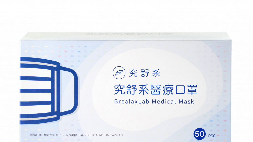 【台灣口罩】4大台灣製造口罩直送香港 恒大/健康天使/BrealaxLab最平$2.3/個