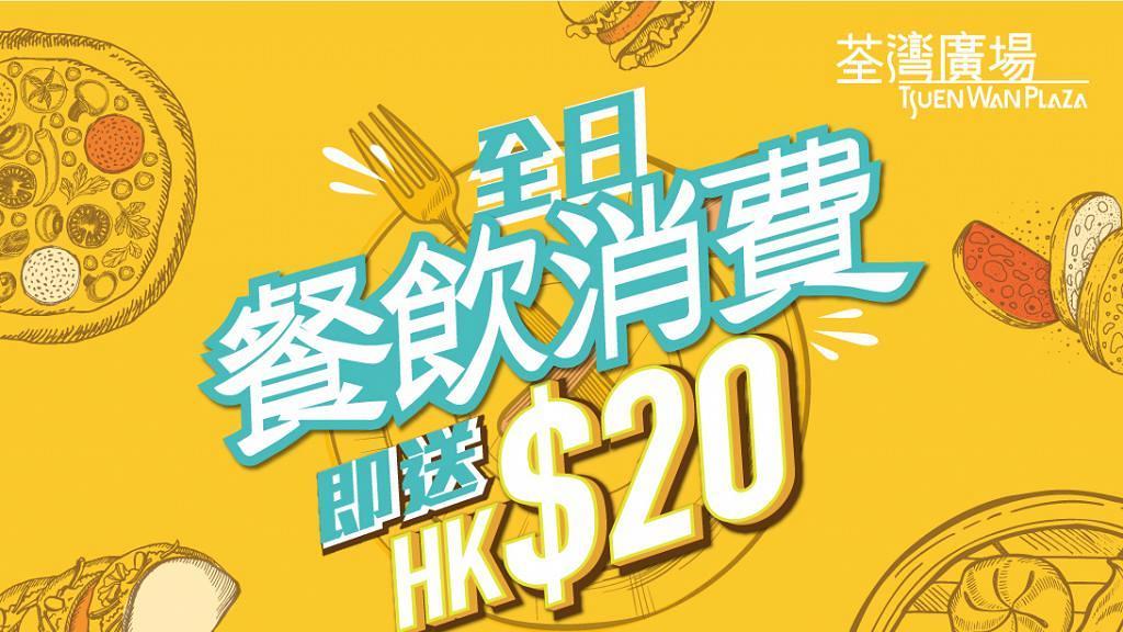 【商場優惠】荃灣廣場推全日外賣自取優惠!指定餐廳低至65折/買一送一
