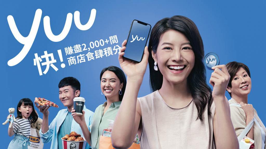 【yuu計劃】yuu獎賞計劃登記/儲分懶人包 惠康/萬寧/7-11/KFC/IKEA買$1賺1分