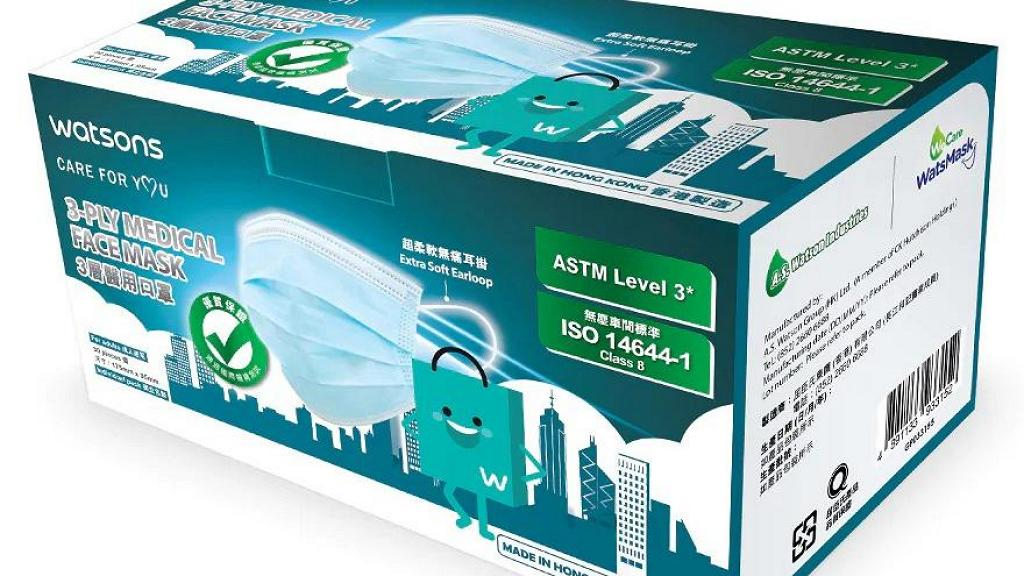 【香港口罩】香港5大ASTM Level 3口罩盤點 高防成人/小童口罩最平$109起