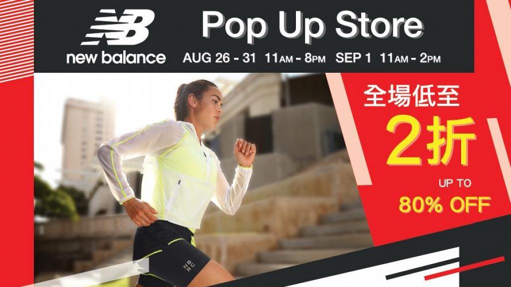 【觀塘開倉】New Balance開倉優惠低至2折!波鞋/男女裝休閒運動服裝$50起