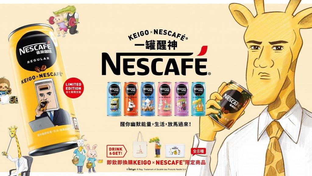 雀巢聯乘日本人氣冷幽默插畫家Keigo 限定版罐裝咖啡繪畫出香港打工仔日常困擾