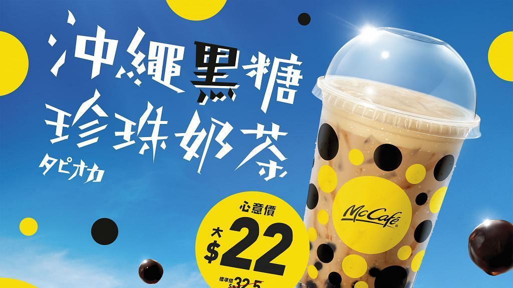 麥當勞McCafé全新沖繩黑糖珍珠奶茶 伯爵茶蛋糕同步首度登場!