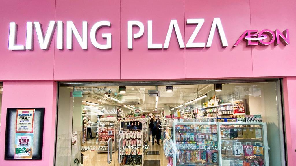 【長沙灣好去處】AEON Living Plaza$12店進駐長沙灣!佔地2層設園藝專區/家品/迪士尼文具/廚具