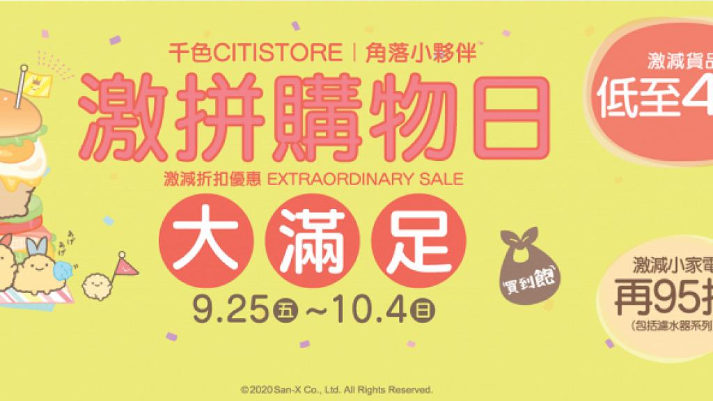【減價優惠】千色Citistore激拼購物日開鑼 家品/廚具/電器/床上用品低至4折