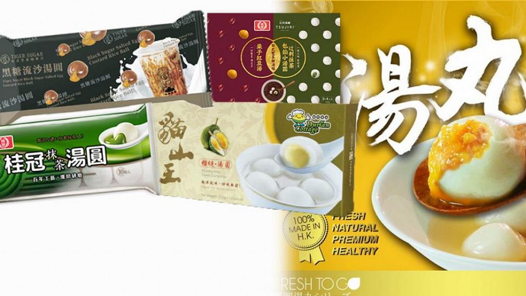 【冬至2020】超市特色口味即食湯圓10大推介 黑糖流沙/特濃芝麻/流心抹茶/貓山王榴槤