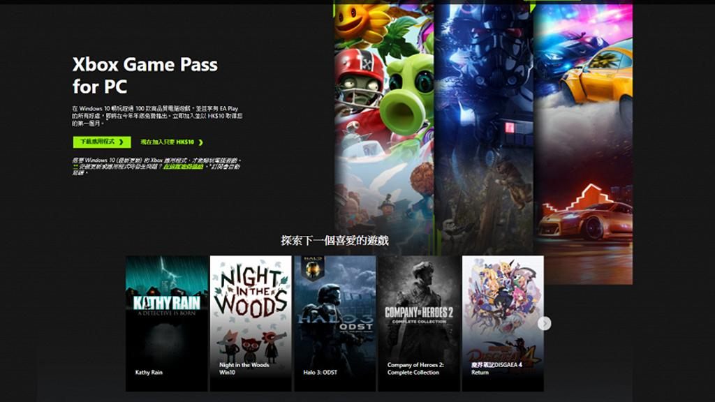 Xbox推PC版Game Pass $119三個月任玩過百款遊戲