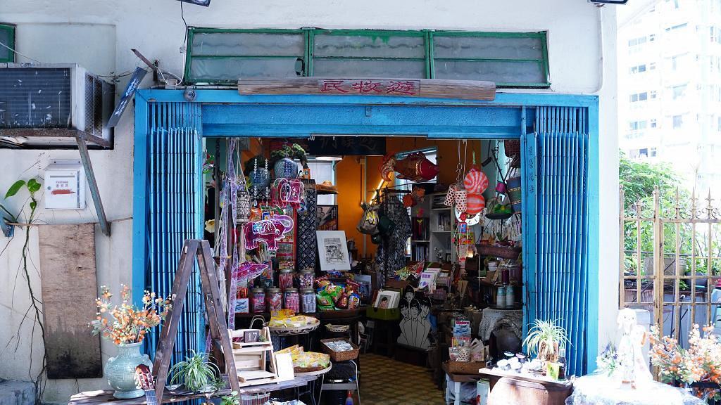 【上環好去處】上環新開本土懷舊小店 香港製造舊物/經典零食