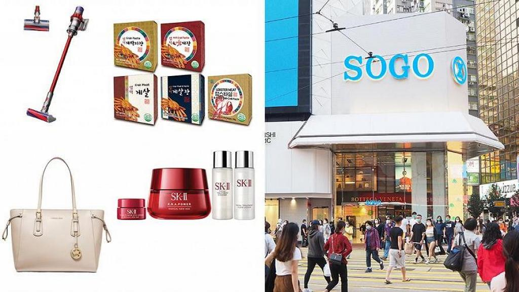 【SOGO感謝祭2020】SOGO Thankful Week Part 1 銅鑼灣/尖沙咀店每日優惠一覽