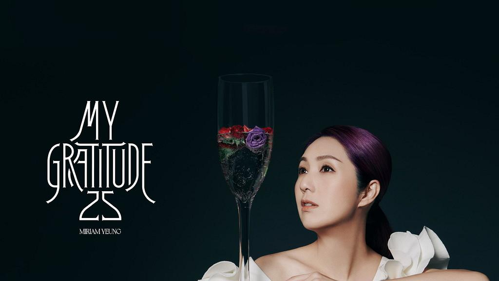 【MY Gratitude 25楊千嬅演唱會2020】楊千嬅宣布疫市開跨年演唱會  紅館開6場個唱紀念入行25年