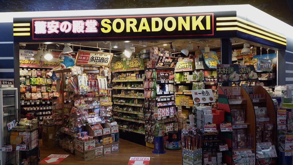 傳驚安の殿堂DONKI開設山頂限定店!已有圍板 副線「情熱笑店」將開幕 主攻遊客生意