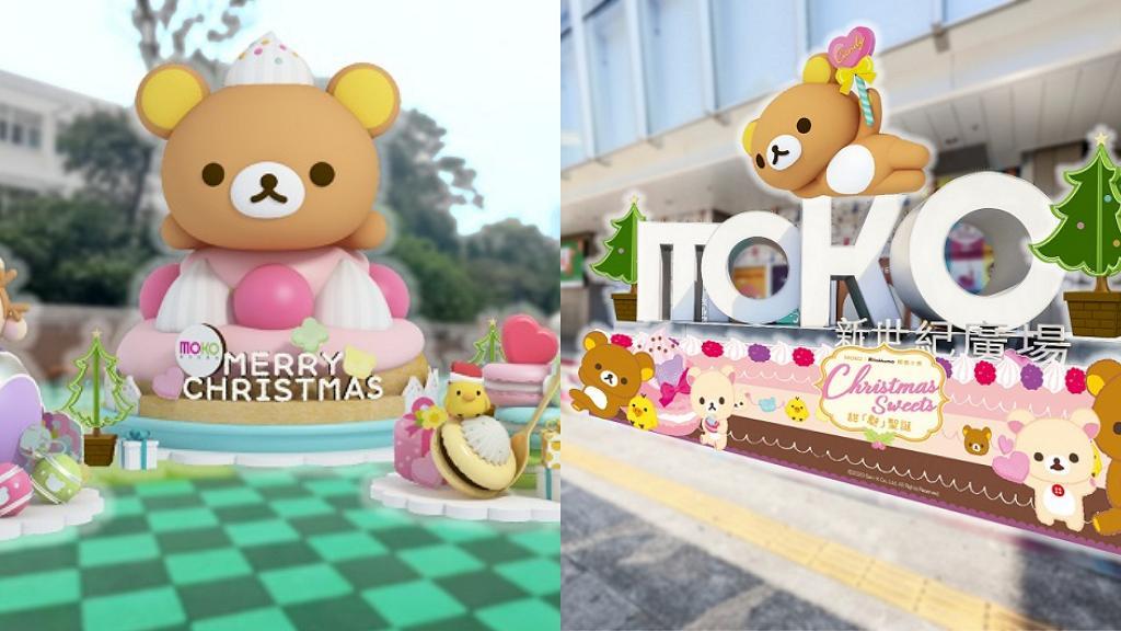 【聖誕好去處2020】鬆弛熊登陸旺角MOKO!16呎巨型Rilakkuma/聖誕花園/蛋糕聖誕樹/期間限定店