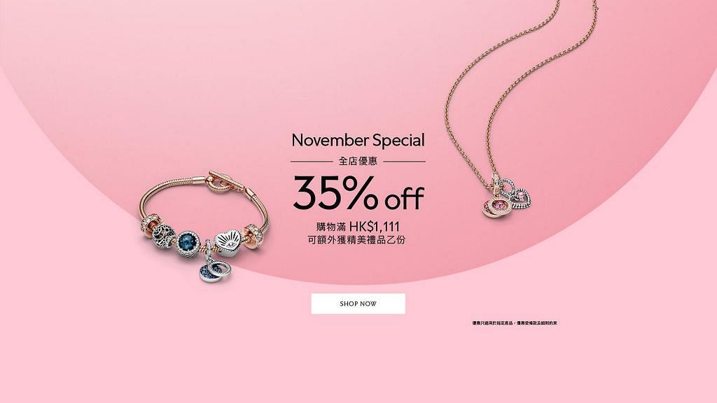 【雙11優惠】Pandora雙11限時65折優惠 串飾/手鏈/耳環/戒指$96起