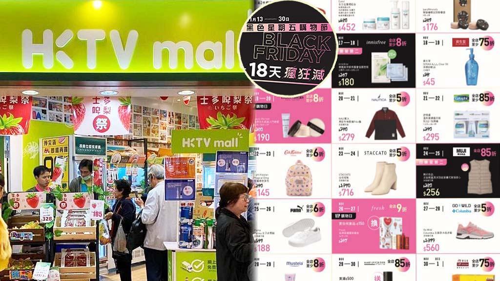 【Black Friday 2020】HKTVmall黑色星期五購物節開鑼!2000款家電/服飾/波鞋/美妝勁減低至17折