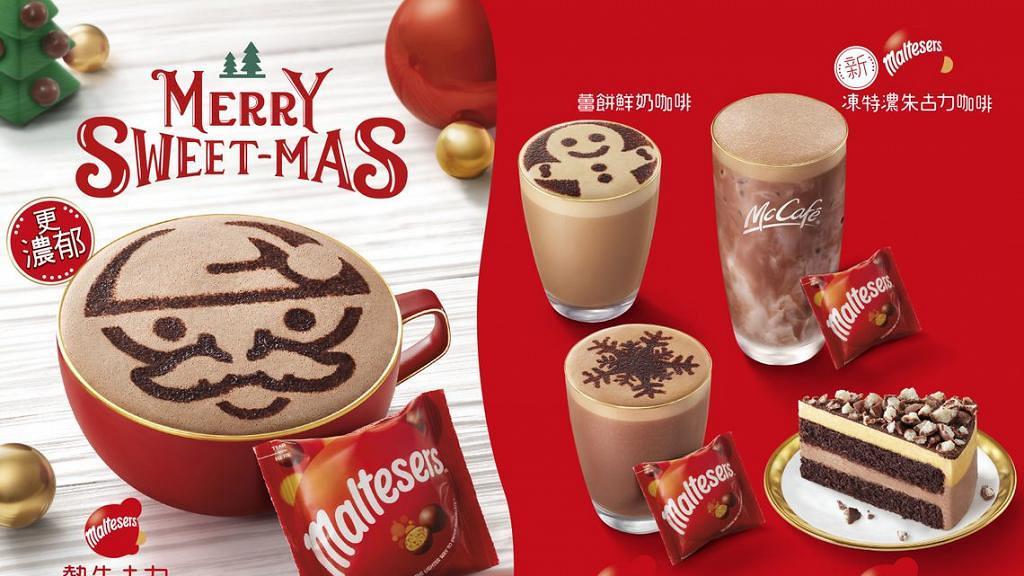 麥當勞McCafé再度聯乘麥提莎推出聖誕冬日限定 麥提莎熱朱古力/特濃朱古力咖啡/脆脆朱古力蛋糕
