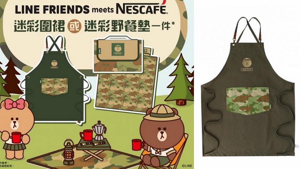 雀巢咖啡再度聯乘LINE FRIENDS! 推出限量版LINE FRIENDS迷彩系列咖啡師圍裙/迷彩野餐墊