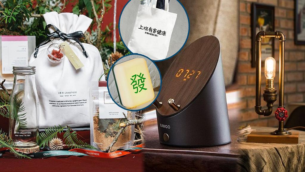 【聖誕禮物2020】精選30份送家人/同事/朋友實用得體禮物 居家雜貨/家電/抗疫產品/美食禮盒推介