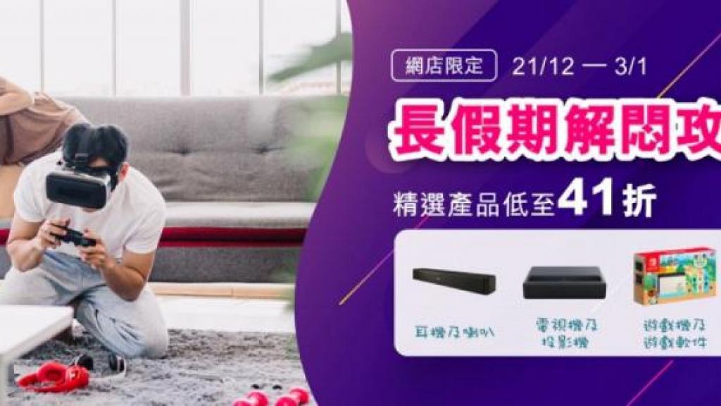 【網購優惠】豐澤網店限時電子產品優惠最高低至35折 Switch/PS4/耳機/手提電腦減逾千元